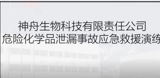 【完整版】危险化学品泄漏事故应急演练