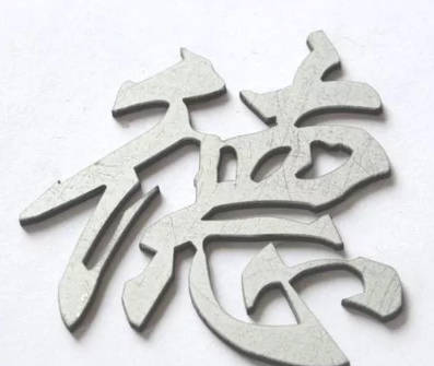 牟平激光切割碳钢板切缝小美观