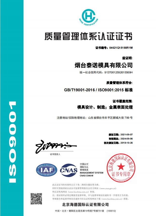 我司ISO9001质量管理体系认证证书