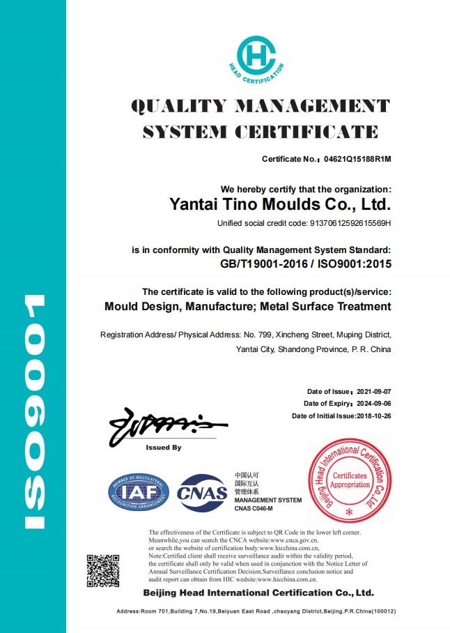 我司ISO9001质量管理体系认证证书(英文版)